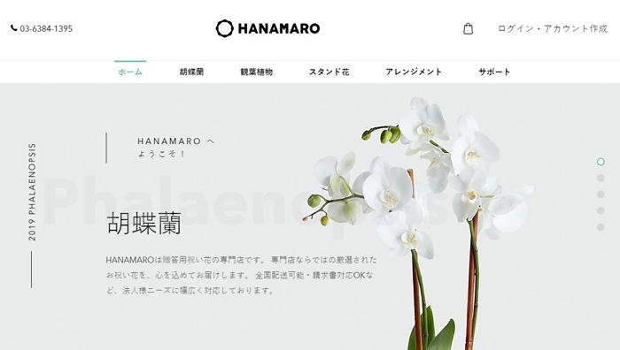 hanamaro 口コミ