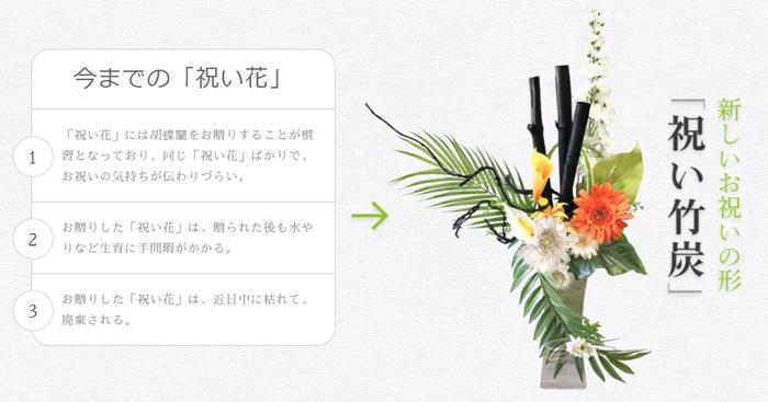 祝い竹炭 特徴